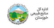 اداره کل منابع طبیعی خوزستان