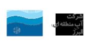 شرکت آب منطقه ای البرز