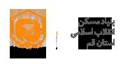 بنیاد مسکن انقلاب اسلامی استان قم